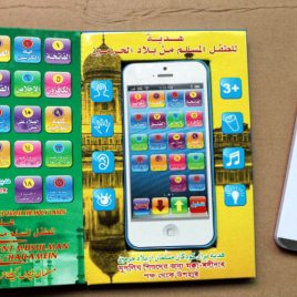 Islamic Educational iPhone